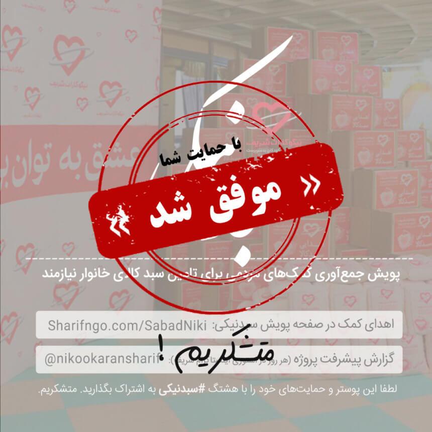 گزارش اهدای سبد کالا در ماه مبارک رمضان ۹۷ | سبد نیکی