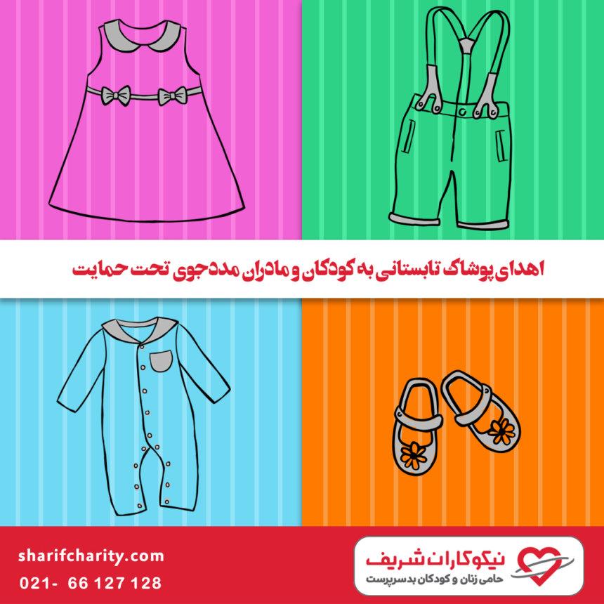 اهدای پوشاک تابستانی به مادران و کودکان مددجو
