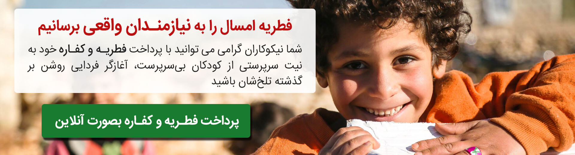 پرداخت فطریه و کفاره به کودکان بی سرپرست و نیازمندان موسسه خیریه نیکوکاران شریف