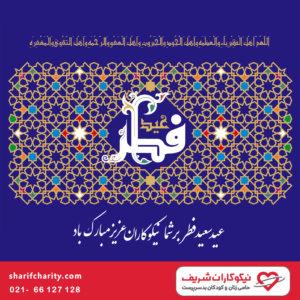 پیام تبریک عید سعید فطر بنیانگذار نیکوکاران شریف