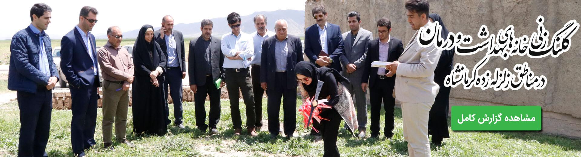 ساخت خانه های بهداشت و درمان در منطقه زلزله زده کرمانشاه توسط موسسه خیریه نیکوکاران شریف