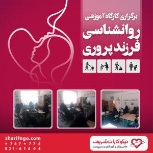 برگزاری کارگاه روانشناسی فرزندپروری ویژه مادران