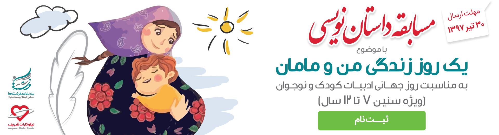 مسابقه داستان نویسی با موضوع یک روز زندگی من و مامان
