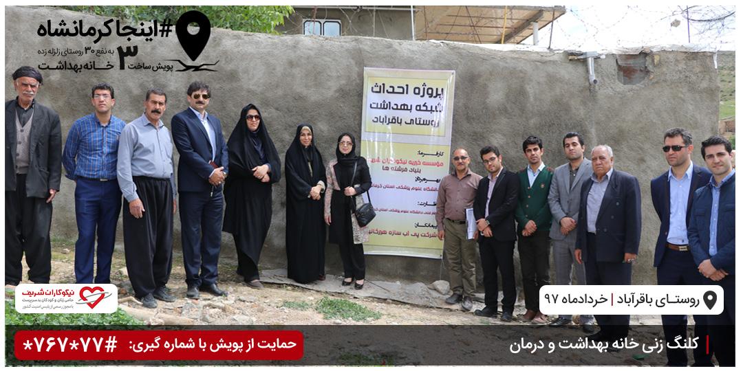 کلنگ زنی خانه بهداشت و درمان روستای باقرآباد اسلام آباد غرب کرمانشاه موسسه خیریه نیکوکاران شریف