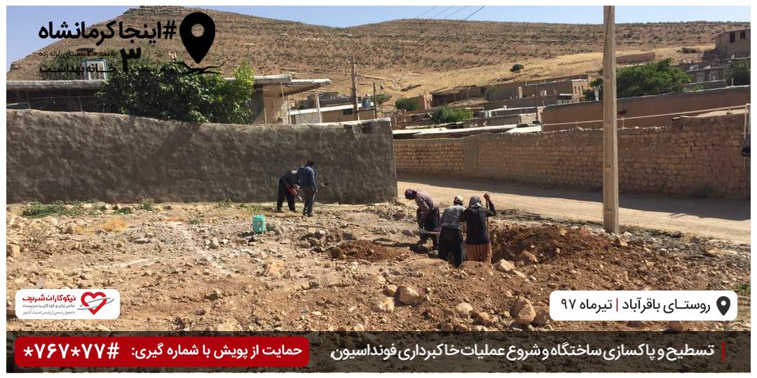 شروع عملیات خاکبرداری خانه بهداشت و درمان روستای باقرآباد اسلام آباد غرب کرمانشاه موسسه خیریه نیکوکاران شریف
