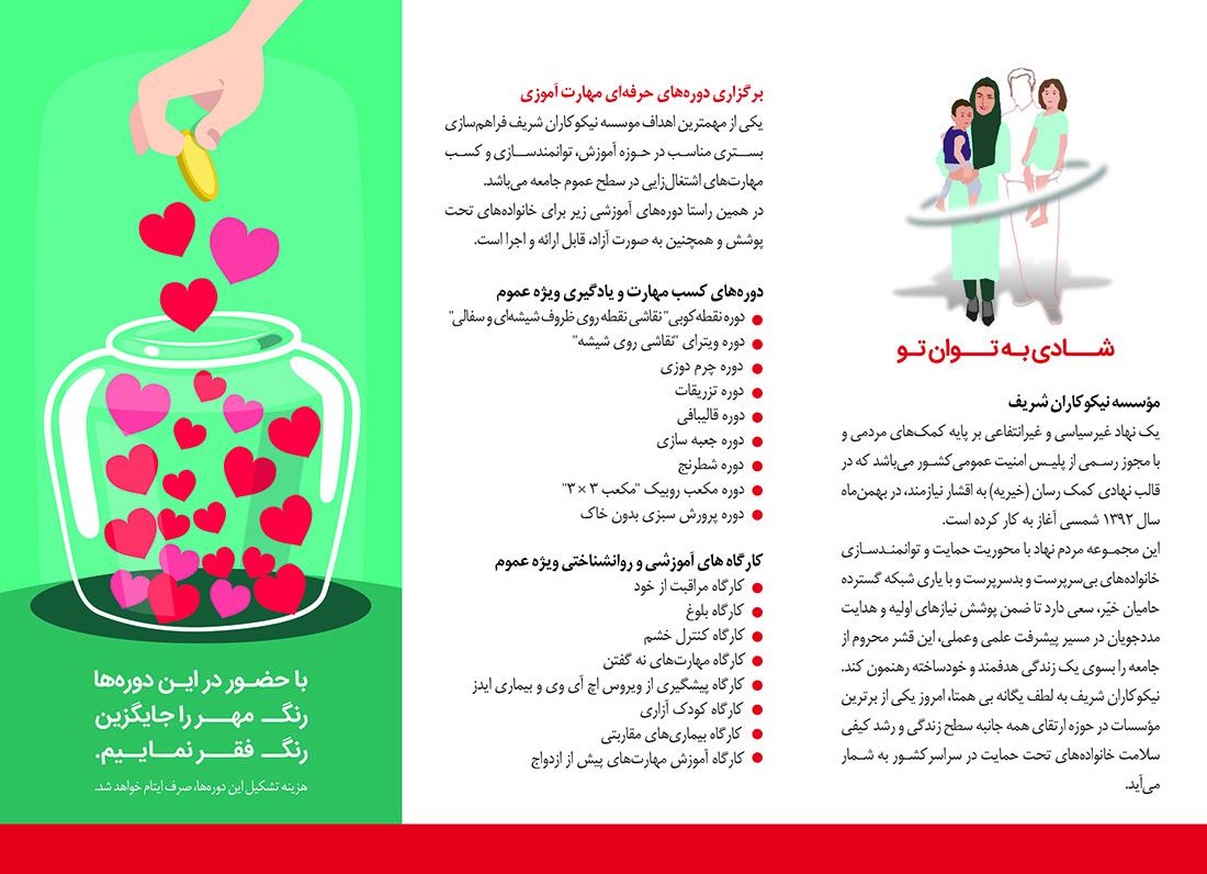 بروشور موسسه خیریه نیکوکاران شریف