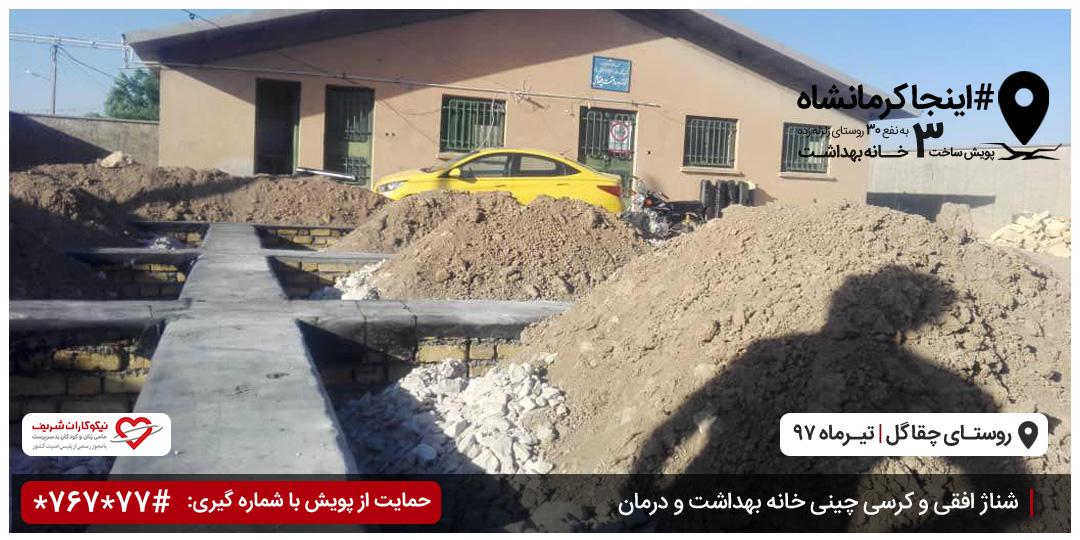 خانه بهداشت و درمان روستای چقاگل اسلام آباد غرب کرمانشاه موسسه خیریه نیکوکاران شریف