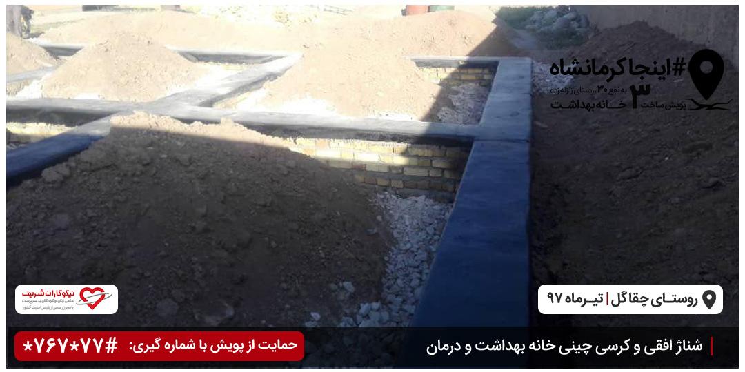 سنگ چینی خانه بهداشت و درمان روستای چقاگل اسلام آباد غرب کرمانشاه موسسه خیریه نیکوکاران شریف