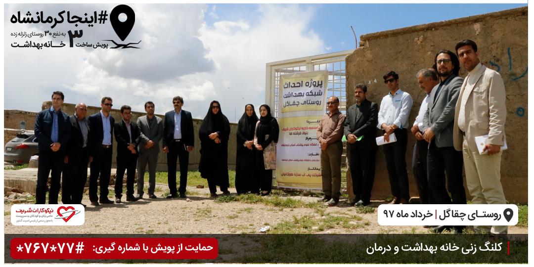 کلنگ زنی خانه بهداشت و درمان روستای چقاگل اسلام آباد غرب کرمانشاه موسسه خیریه نیکوکاران شریف