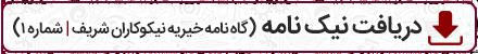 نیک نامه | گاه نامه موسسه خیریه نیکوکاران شریف