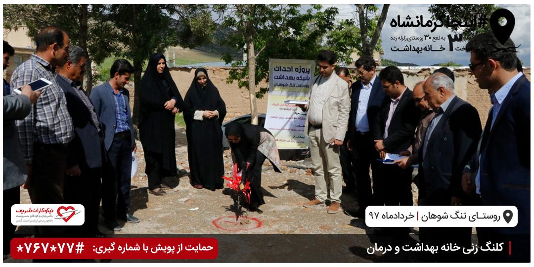 کلنگ زنی خانه بهداشت و درمان روستای تنگ شوهان اسلام آباد غرب کرمانشاه موسسه خیریه نیکوکاران شریف