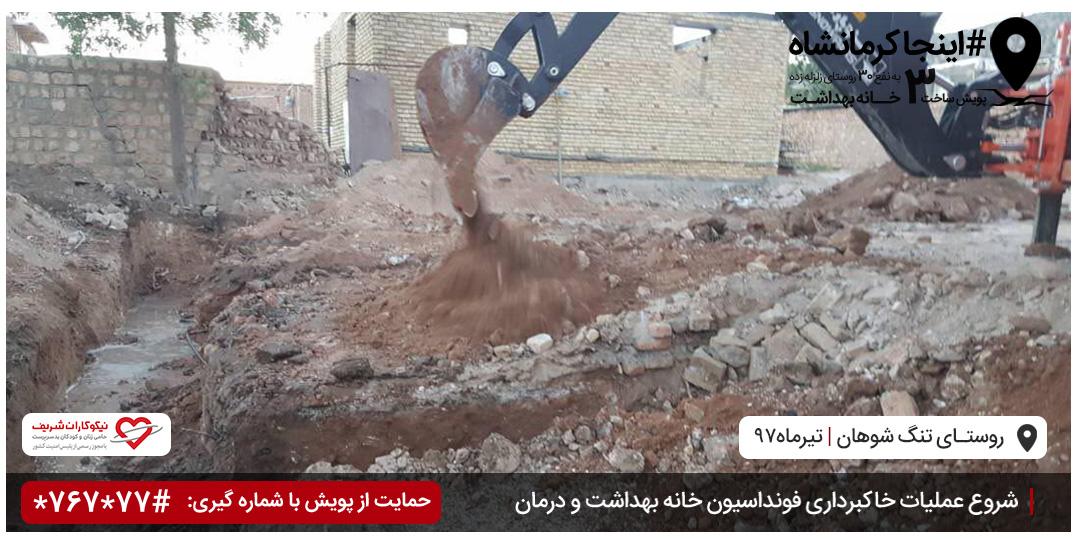 خاکبرداری فونداسیون خانه بهداشت و درمان روستای تنگ شوهان اسلام آباد غرب کرمانشاه موسسه خیریه نیکوکاران شریف