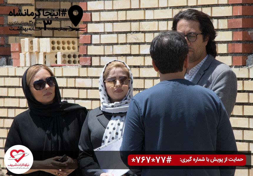 ساخت خانه بهداشت در کرمانشاه