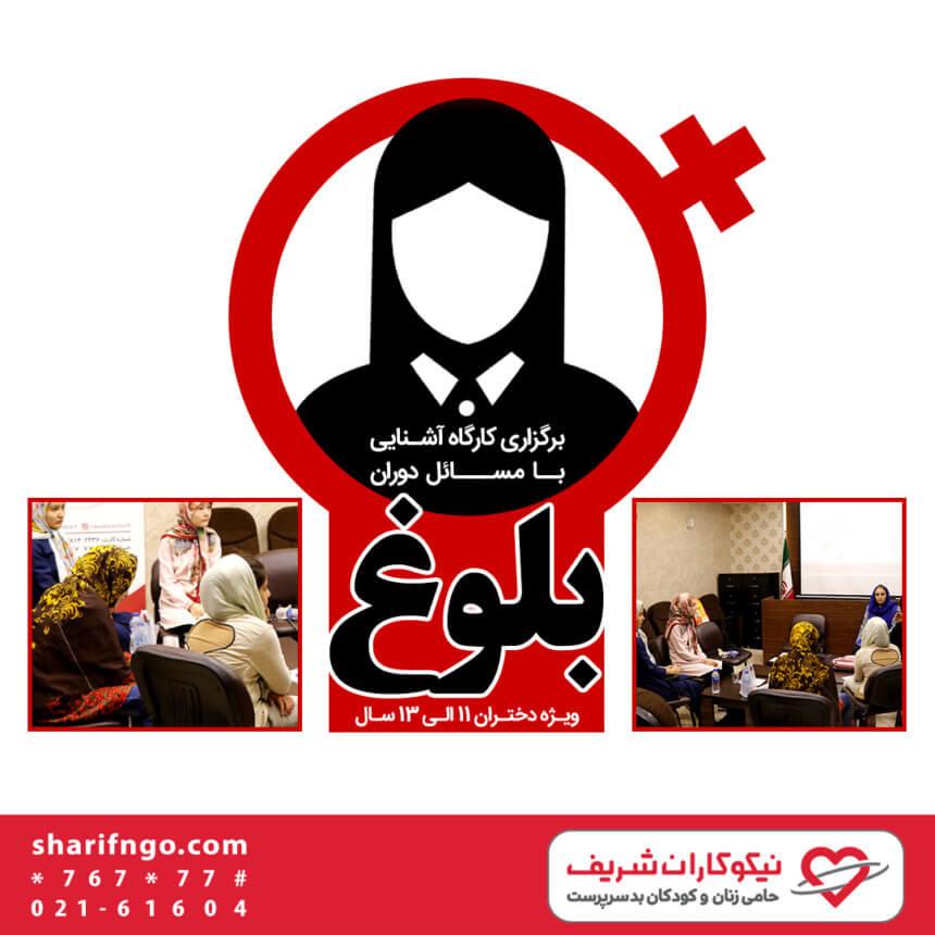 برگزاری کارگاه آشنایی با مسایل دوران بلوغ در تهران