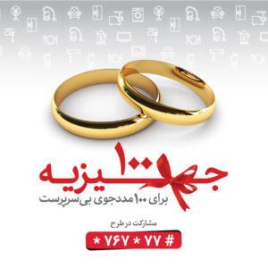 کمک به تامین جهیزیه و ازدواج دختران