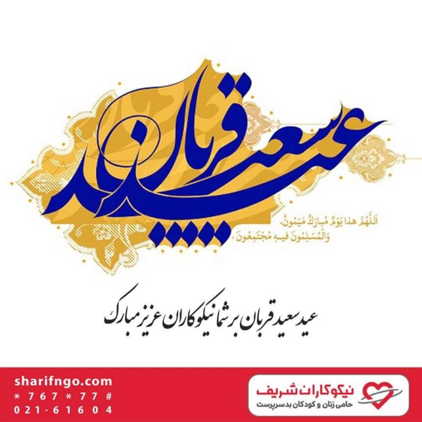 بیانیه روابط عمومی خیریه نیکوکاران شریف به مناسبت عید سعید قربان