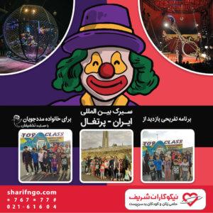طعم هیجان و شادی در سیرک ایران و پرتغال