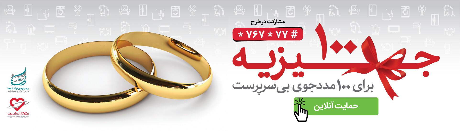 کمک به تامین جهیزیه برای 100 نوعروس نیازمند موسسه خیریه نیکوکاران شریف