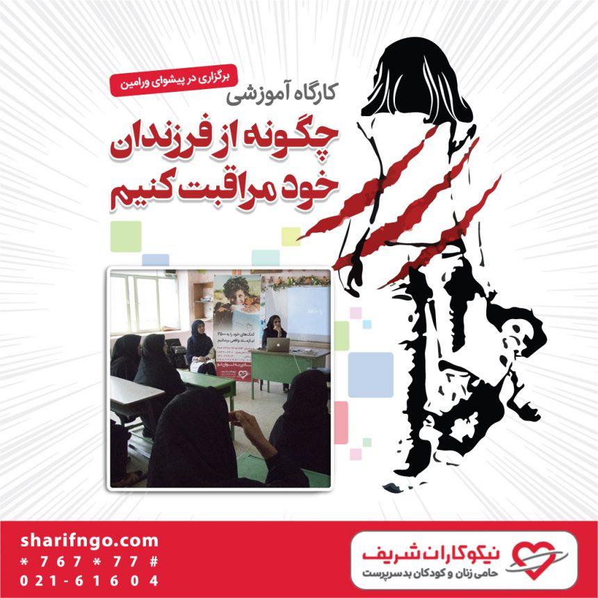 برگزاری کارگاه آموزشی تربیتی ویژه زنان سرپرست خانوار
