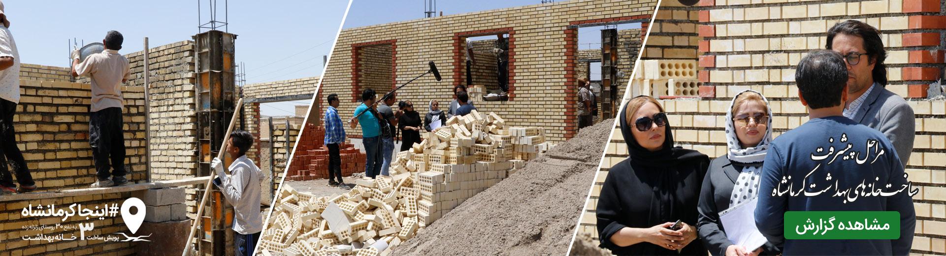 گزارش پیشرفت پروژه #اینجاکرمانشاه ساخت خانه های بهداشت کرمانشاه موسسه خیریه نیکوکاران شریف