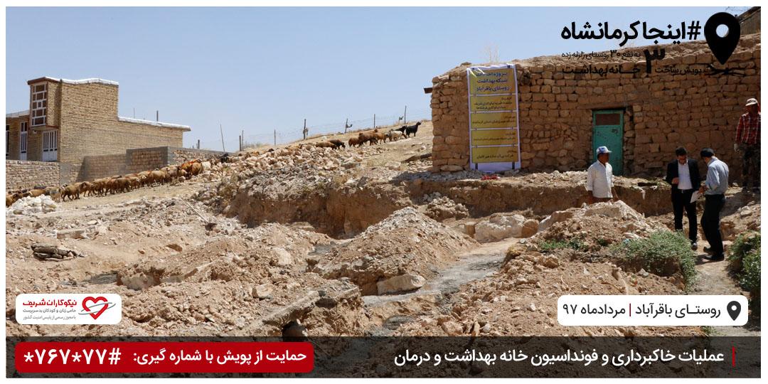 خاکبرداری و فونداسیون خانه بهداشت روستای باقرآباد