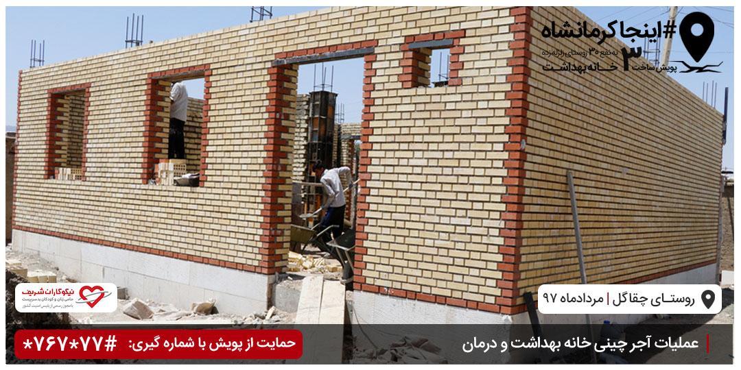 عملیات آجرچینی خانه بهداشت روستای چقاگل