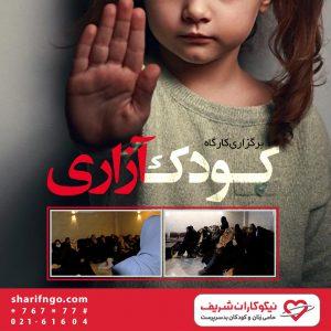 کارگاه آموزشی پیشگیری از کودک آزاری برگزار شده در تهران
