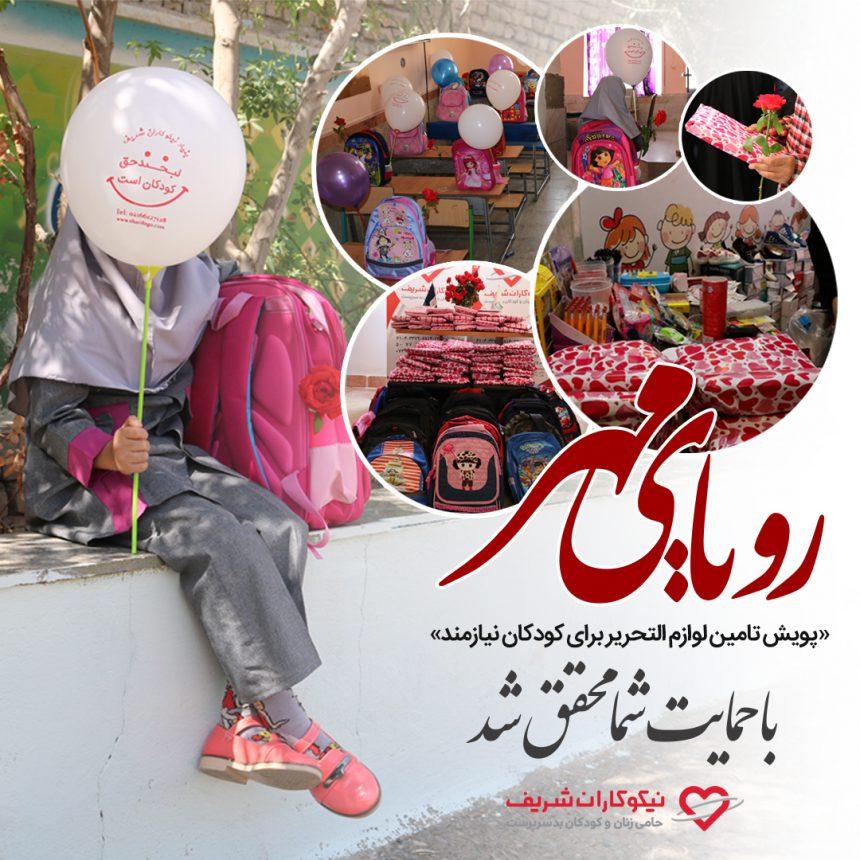 گزارش پویش رویای مهر، حمایت از تحصیل کودکان نیازمند