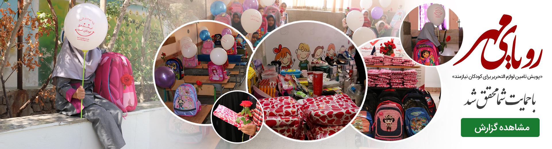 گزارش کمپین رویای مهر حمایت از تحصیل کودکان نیازمند موسسه خیریه نیکوکاران شریف