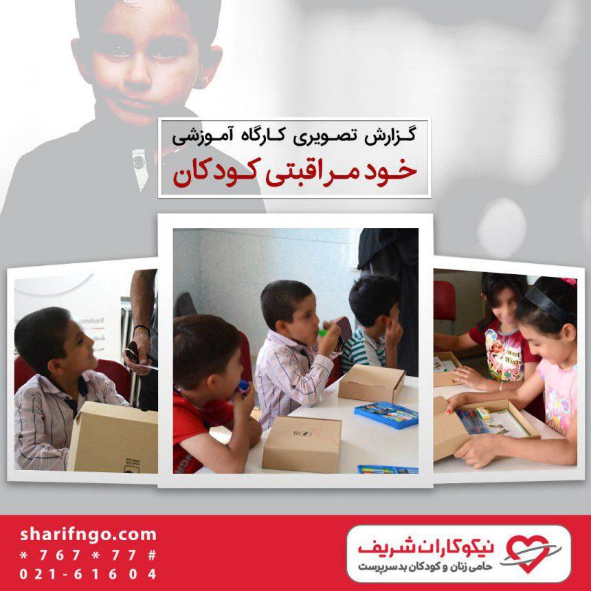 کارگاه خودمراقبتی کودکان در اسلامشهر