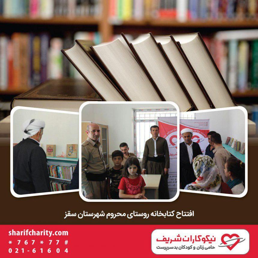افتتاح کتابخانه در یکی از روستاهای محروم شهرستان سقز