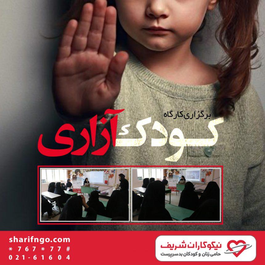برگزاری کارگاه پیشگیری از کودک آزاری در پیشوا