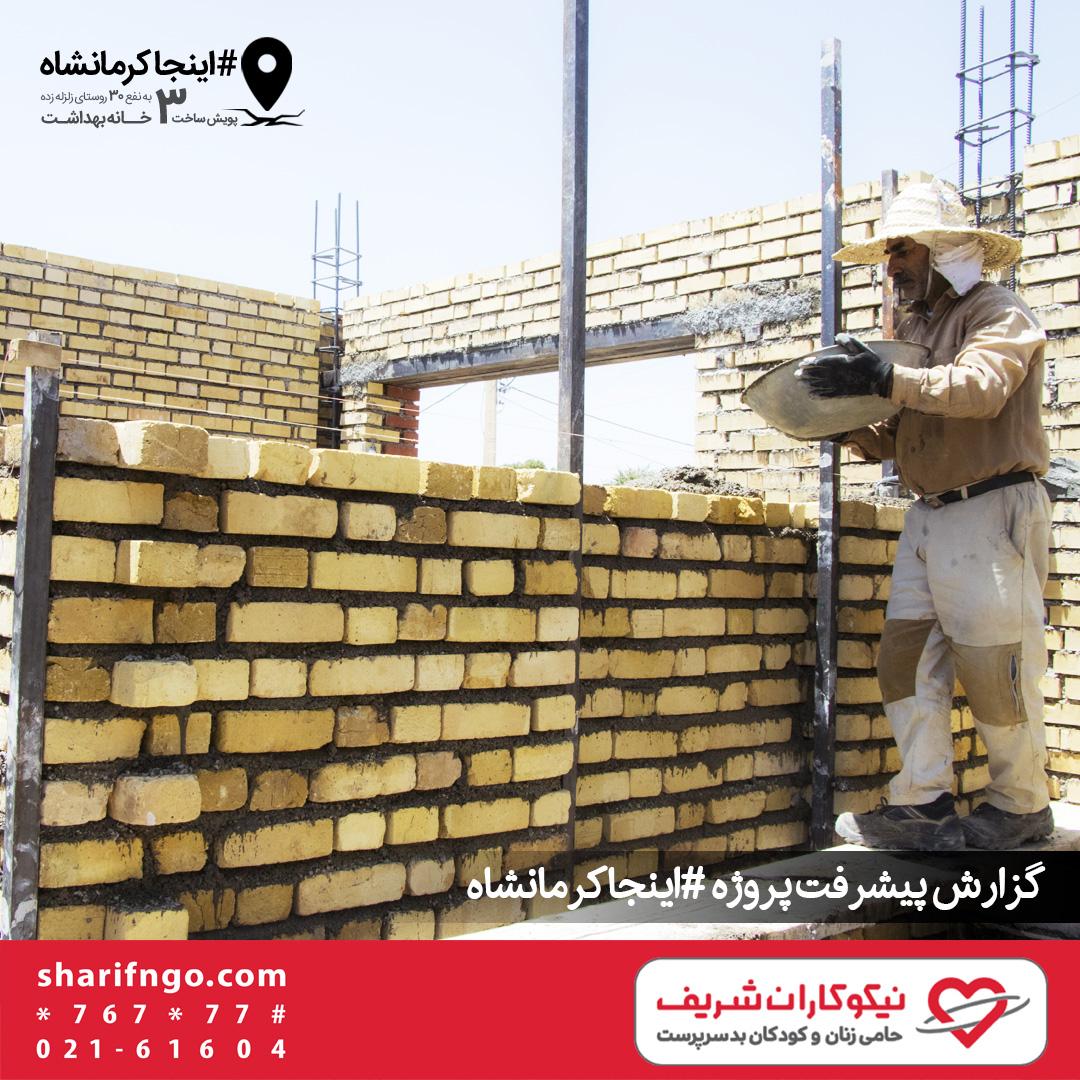 گزارش پیشرفت پویش #اینجاکرمانشاه ساخت خانه های بهداشت موسسه خیریه نیکوکاران شریف