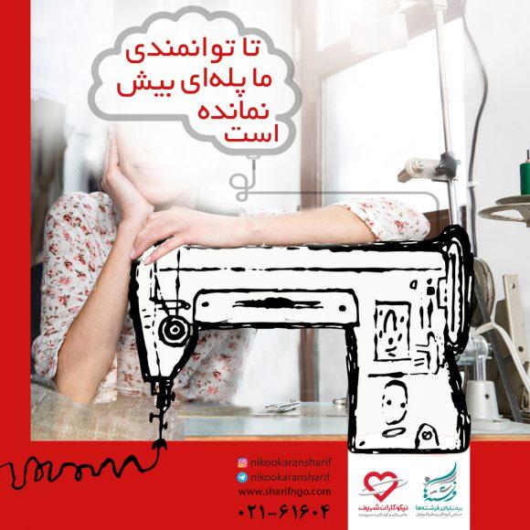 توانمند سازی زنان سرپرست خانوار – چرخ خیاطی