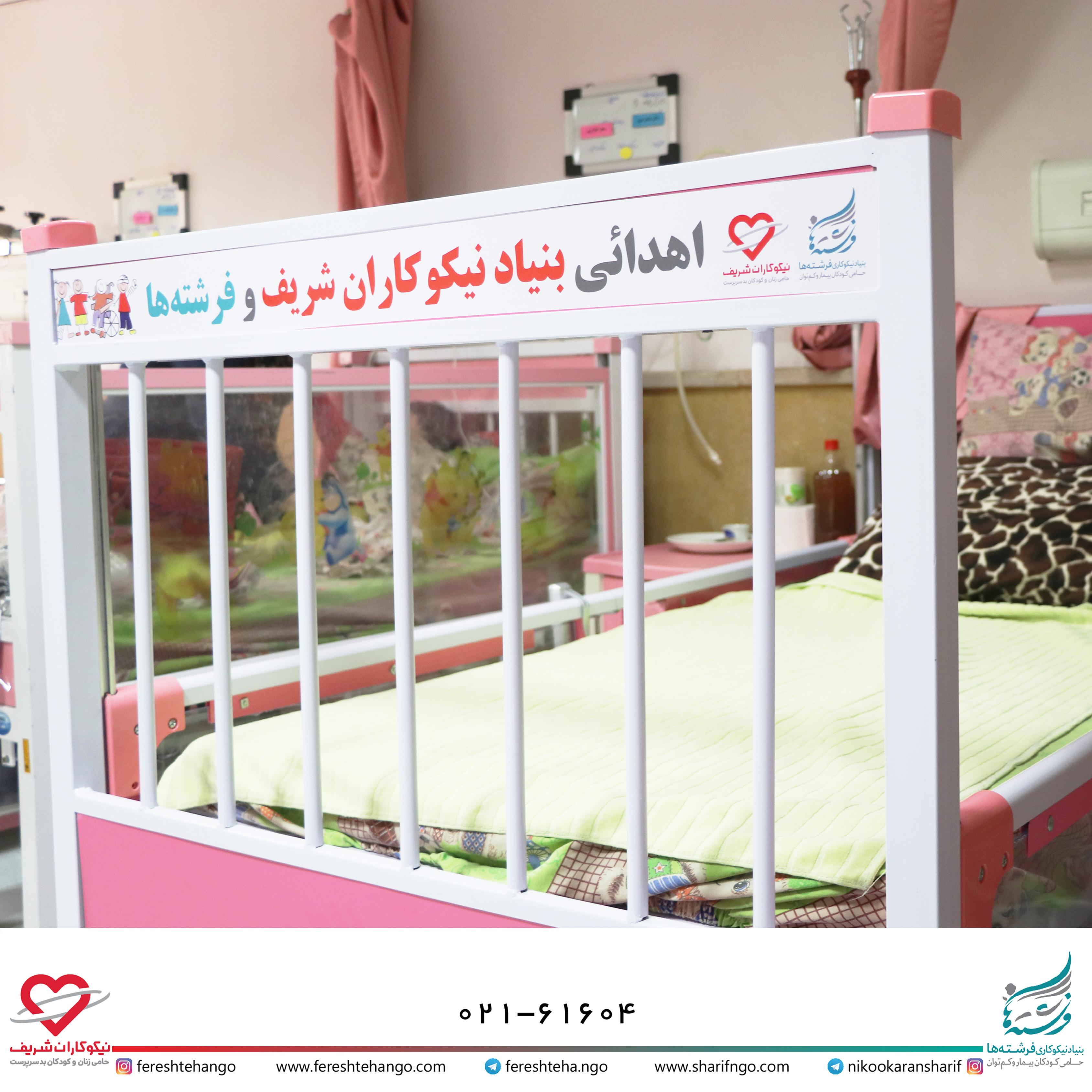 اهدای تخت های بیمارستانی به بخش اطفال بیمارستان رفیده تهران