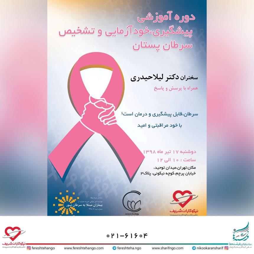 کارگاه پیشگیری و تشخیص سرطان پستان