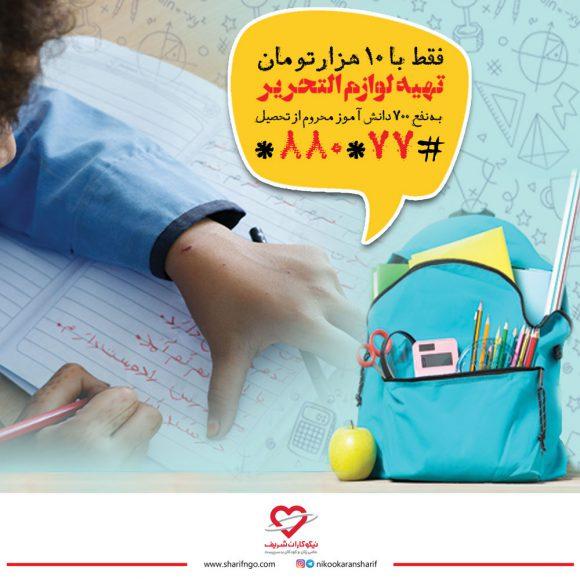 تامین لوازم التحریر برای هفتصد کودک بازمانده از تحصیل