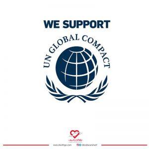 عضویت نیکوکاران شریف در پیمان نامه جهانی سازمان ملل متحد