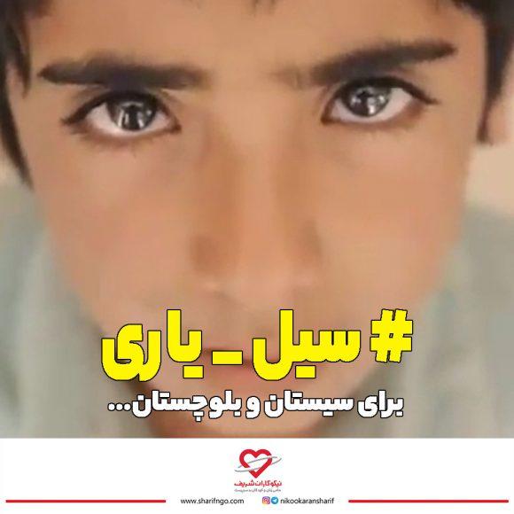 سیل یاری برای سیستان و بلوچستان