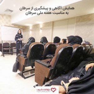 برگزاری دوره های آگاهی از سرطان توسط موسسه نیکوکاران شریف