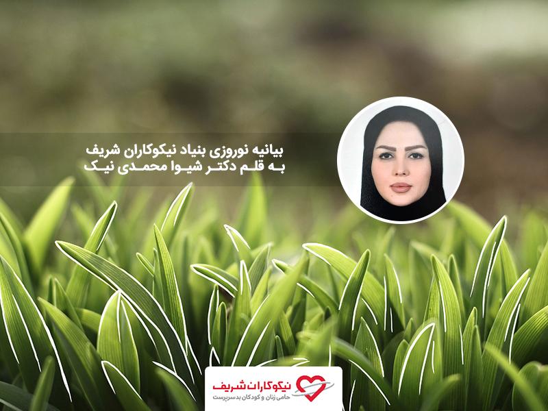 بیانیه نوروز دکتر شیوا محمدی نیک مدیرعامل و بنیانگذار