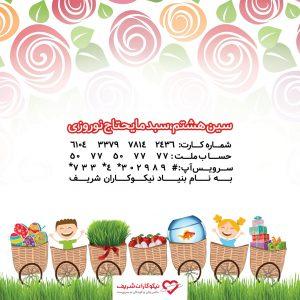 سبد نوروزی نیکوکاران شریف برای خانواده ها