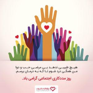روایت نیکوکاران از مددکاری