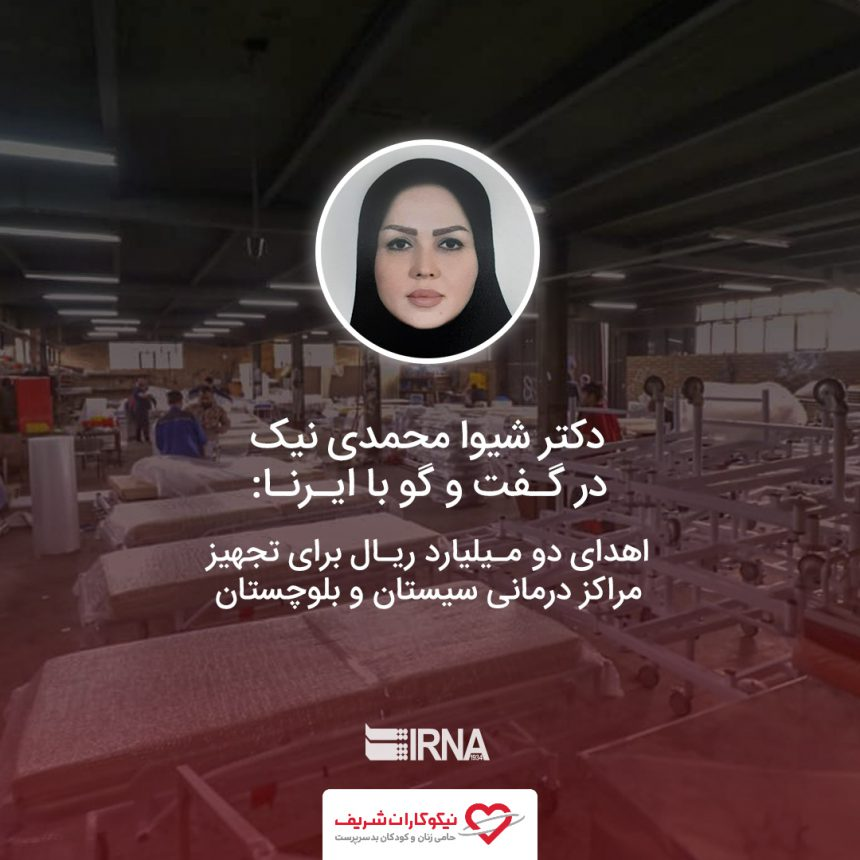 گفت و گوی دکتر شیوا محمدی نیک با خبرگزاری ایرنا