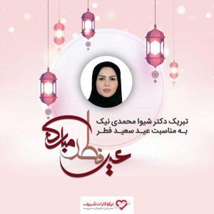 پیام عیدانه دکتر شیوا محمدی نیک