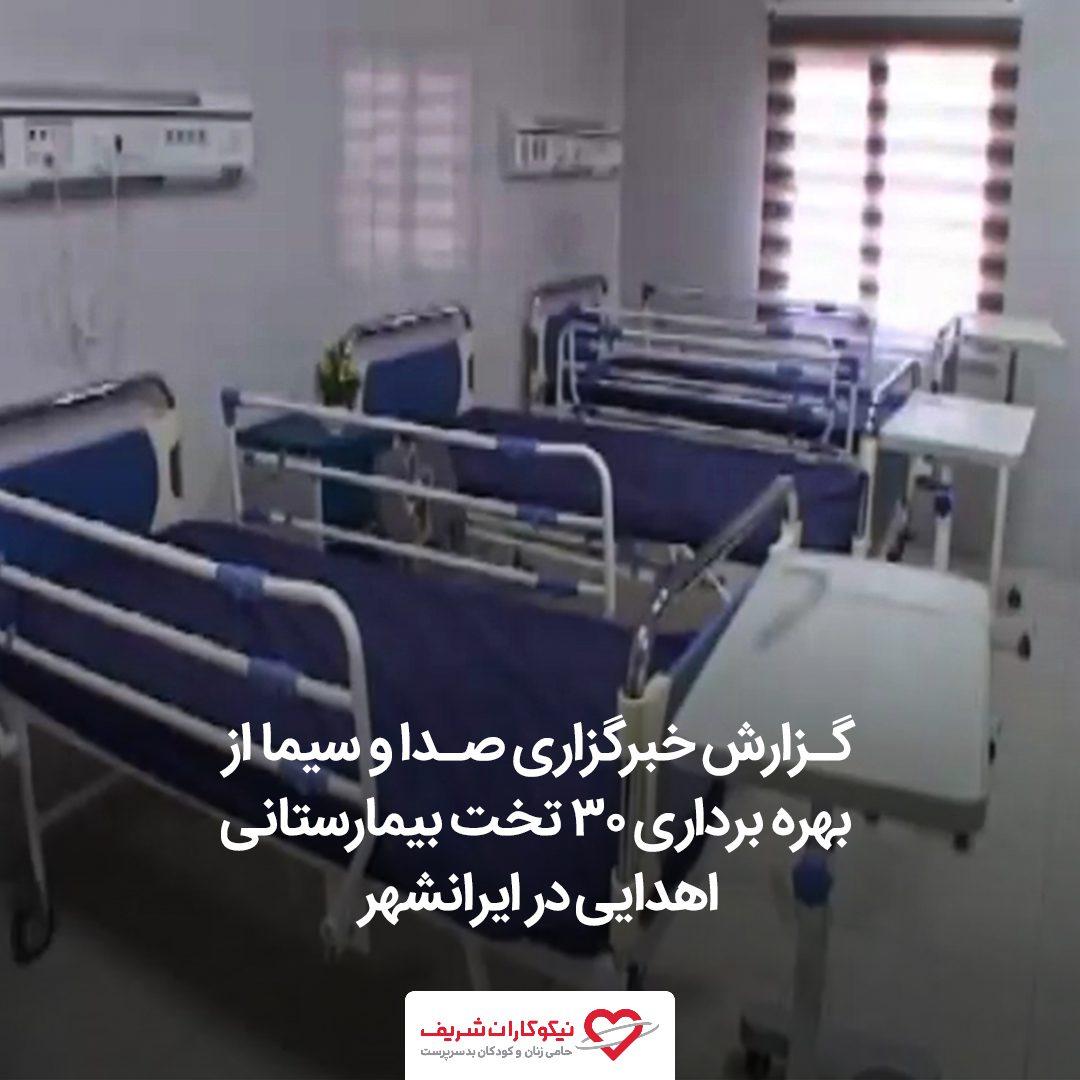 تجهیز بیمارستان های سیستان و بلوچستان