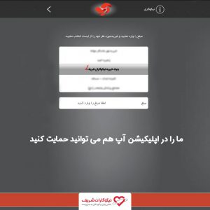"""نیکوکاران شریف در """"آپ"""""""