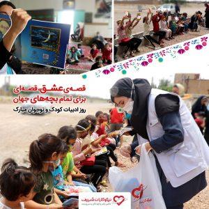 بچههای مناطق محروم و میهمانی روز ادبیات کودک و نوجوان