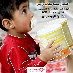 فطریه مهربانی،توزیع شیر خشک به نیازمندان مناطق محروم