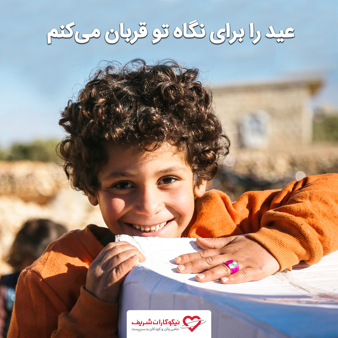 عید قربان امسال،برای کودکان نیازمند